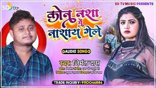 #New_Khortha_Song    #Koun_Nasa_Me_Nasai_Gele_Ge    #Nirmal_Das    Khortha Sad Song 2021    SD TV
