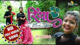 #New_Khortha_Video    Riya I Love You    Sinegr _ Ujjal Das    HD Khortha Video 2021    SD TV MUSIC