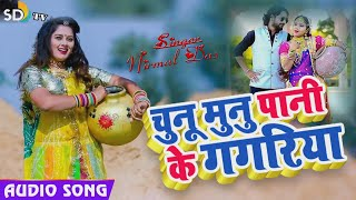 #NEW_SONG    Chunu Munu Pani Ke Gagariya    Nirmal Das    चुनु मुनु पानी के     New Khortha Song
