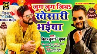 #VIDEO आ गया खेसारी लाल यादव के जन्मदिन का सबसे हिट गाना||Jug jug jiya khesari Bhaiya||Birthday Song