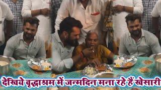 #Live देखिये वृद्धाश्रम में बुजुर्गों के संग जन्मदिन मना रहे हैं खेसारी लाल यादव।संग में खाया खाना।