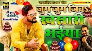 #KhesariLal Yadav का 2021 के Birthday का सबसे धमाकेदार बधाई गीत ||Jug Jug Jiya Khesari Bhaiya||