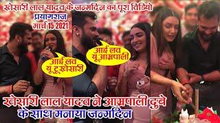 #HD_VIDEO प्रयागराज में खेसारी लाल यादव ने आम्रपाली दुबे के साथ मनाया अपना जन्मदिन मिलकर काटा केक।