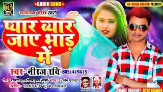 2021 का सबसे बड़ा वायरल गीत ||Pyar Vyar Gya Bhad Me||ये नहीं सुना तो क्या सुना।प्यार व्यार गया भाड़ मे