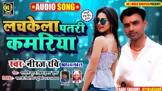 सबके दिलों पर राज करेगा यह गाना । Lachkela Patli Kamariya । Superhit Bhojpuri Song 2021 #Niraj_Ravi