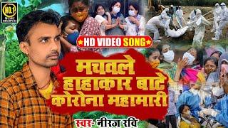 #VIDEO । मचवले हाहाकार बाटे कोरोना महामारी । #Niraj Ravi । सबके दिल को दहला देने वाला वीडियो ।#Coron