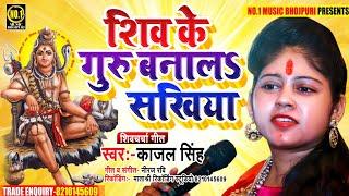 सबसे प्यारा शिवचर्चा गीत आप सब जरूर सुनें //शिवजी के गुरु बनाल सखिया//ShivCharcha Song#Kajal_Singh