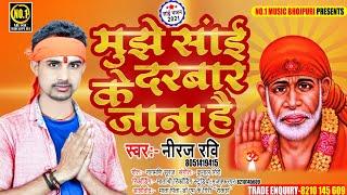 सबको दीवाना बना देने वाला साईभजन //Mujhe Sai Ke Darbar Jan hai//मुझे साई के दरबार जाना है#Niraj_Ravi