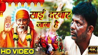 #HD_VIDEO दर्दनाक दिल को झकझोरने वाला साई भजन // Sai Darbar Jana hai //साईं दरबार जाना है#Niraj_Ravi