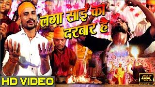 #HD_VIDEO अब तक का सबसे महंगा और खतरनाक साई भजन //Laga Sai Ka Darbar Hai//Best Sai Bhajan#Niraj_Ravi