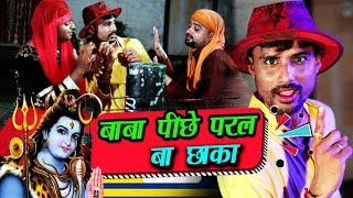 #VIDEO आ गया सबसे बड़ा बोलबम कॉमेडी गीत ||Baba Pichhe Paral Ba Chhaka|| पीछे पड़ल बा छक्का #Niraj_Ravi