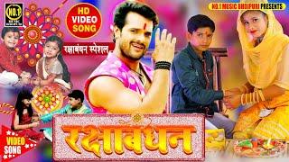 #HD_VIDEO हर जगह तहलका मचा रहा है रक्षाबंधन का यह #Rakshabandhan Viral Song एकबार जरूर सुनें यह गीत।