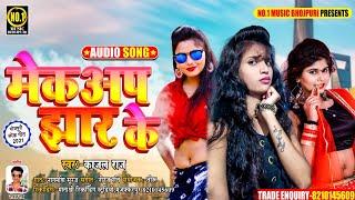 #Kajal_Raj का Dj पर  तहलका मचा देने वाला गाना ||Mekup Jhar Ke||मेकप झार के Top Bhojpuri Song 2021