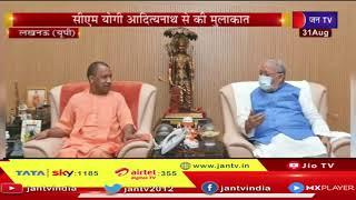 Lucknow News | Governor Kalraj Mishra को उत्तर प्रदेश दौरा,  CM Yogi Adityanath से की मुलाकात