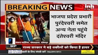 Chhattisgarh News || BJP नेताओं ने किया Danteshwari Mandir दर्शन, प्रदेश की खुशहाली की कामना की