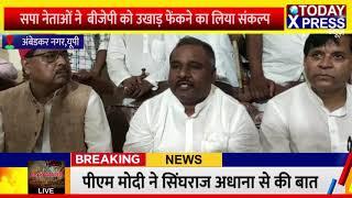Ambedkarnagar UP || सपा नेताओं ने  बीजेपी को उखाड़ फेंकने का लिया संकल्प || Today XpressLive ||