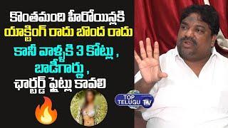 Producer Natti Kumar Sensational Comments On Tollywood Actresses   Cinema News   Top Telugu TV
