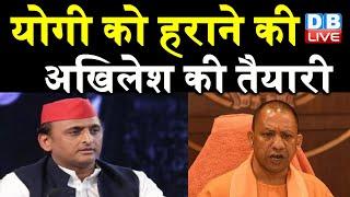 CM Yogi को हराने की Akhilesh Yadav की तैयारी | SP प्रमुख Akhilesh Yadav का रोडमैप हुआ तैयार |#DBLIVE
