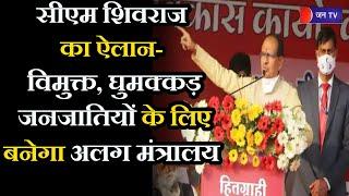 Bhopal MP | MP CM Shivraj Singh का बड़ा ऐलान, घुमन्तु और अर्धघुमन्तु जनजाति के लिए अलग से मंत्रालय