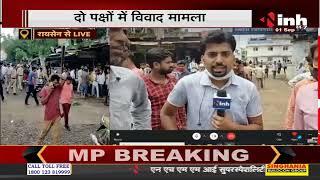 Madhya Pradesh News || Raisen, दो पक्षों में विवाद, पीड़ित परिजनों ने सड़क पर लगाया जाम