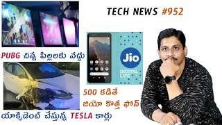 Tech News in Telugu 952: samsung z flip e,A52s,watch 4,buds 2,Realme, Pubg,Reliance,jio phone next