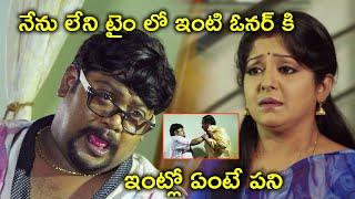 ఓనర్ కి ఇంట్లో ఏంటే పని   Latest Telugu Movie Scenes   Suman Shetty   Pramodini
