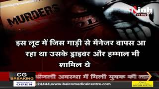 MP News || Bhopal में लगातार हो रही लूट की वारदातें, 2 दिन में 2 बड़ी वारदात ने बढ़ाई परेशानी