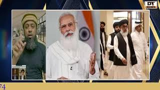 Modi Govt Ne Taliban Se Baat Cheet Shuru Kar Di