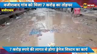 Delhi Wazirabad गांव को मिली 7 करोड़ की सौगात