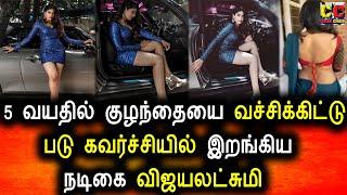 உச்ச கட்ட கவர்ச்சியில் இறங்கிய நடிகை விஜயலட்சுமி |Vijayalankshi|Photshoot|Glamour|KollyWood
