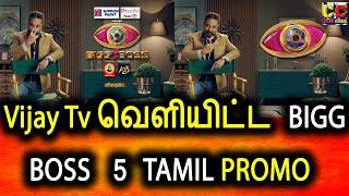 Vijay Tv Bigg Boss Tamil Season 5 Promo|Kamal Hasan|Promo 1|Bigg Boss 5 Tamil Promo 1|Hotstar