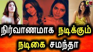 நிவாணமாக நடிக்கும் நடிகை சமந்தா|Samantha Web Series|Samantha Videos|Actress Samantha Latest News