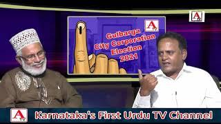 Gulbarga Corporation Election Candidates Se ATV Ke 3 Sawal : Ward No 22 JDS Candidate