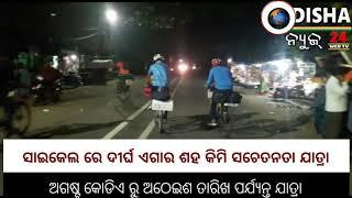 ସାଇକେଲରେ ୧୧ ଶହ କିମି ସଚେତନତା ବାର୍ତ୍ତା ଦେଲେ ରାୟଗଡା ଯୁବକ # Cycle Awareness Drive to #Puri