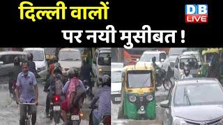 Delhi Rain: Delhi वालों पर नयी मुसीबत ! बारिश से पानी-पानी हुई Delhi | Heavy Rain In Delhi |#DBLIVE