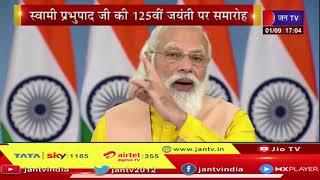 वीसी के जरिए PM Modi का संबोधन, Swami Prabhupada जी की 125वीं जयंती पर समारोह