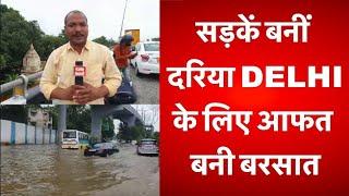 Video: बारिश के पानी में डूबी राजधानी, सड़कों पर भरा घुटनों तक पानी, टूटा 12 साल का रिकॉर्ड