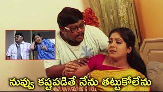 నువ్వు కష్టపడితే నేను తట్టుకోలేను   Latest Telugu Movie Scenes   Suman Shetty   Pramodini