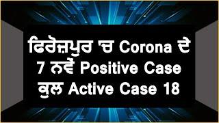 Firozpur में Corona के 7 नए Positive Case, कुल Active Case 18