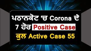 ਪਠਾਨਕੋਟ 'ਚ Corona ਦੇ 7 ਹੋਰ Positive Case  ਕੁਲ Active Case 55