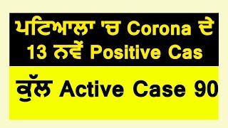 ਪਟਿਆਲਾ 'ਚ Corona ਦੇ 13 ਨਵੇਂ Positive Case  ਕੁੱਲ Active Case 90