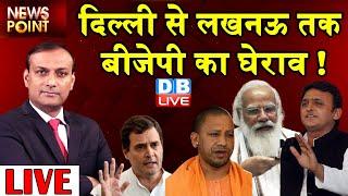 दिल्ली से लखनऊ तक BJP का घेराव ! akhilesh yadav | cm yogi | rahul gandhi |news point up election
