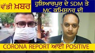 ਵੱਡੀ ਖ਼ਬਰ : ਹੁਸ਼ਿਆਰਪੁਰ ਦੇ SDM ਤੇ MC ਕਮਿਸ਼ਨਰ ਦੀ Corona Report ਆਈ Positive | Savera Punjab