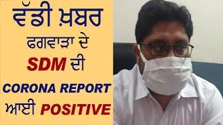 ਵੱਡੀ ਖ਼ਬਰ: ਫਗਵਾੜਾ ਦੇ SDM ਦੀ Corona Report ਆਈ Positive | Savera Punjab