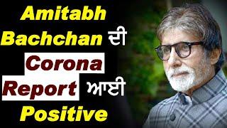 Super Breaking: Amitabh Bachchan ਦੀ Corona ਰਿਪੋਰਟ ਆਈ  Positive, ਆਪ Tweet ਕਰਕੇ ਦਿੱਤੀ ਜਾਣਕਾਰੀ