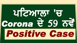 ਪਟਿਆਲਾ 'ਚ Corona ਦੇ 59 ਨਵੇਂ Positive Case
