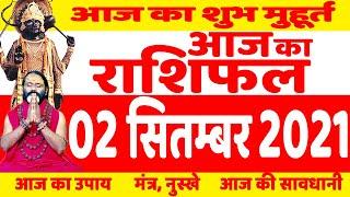 02 September 2021 AAJ KA RASHIFAL || आज का राशिफल  Today Horoscope || आज का उपाय  Daati Ji Maharaj