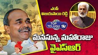MP Vijay Sai Reddy Gets Emotional About Dr.YSR | YSR Death Anniversary | Ap News | Top Telugu TV
