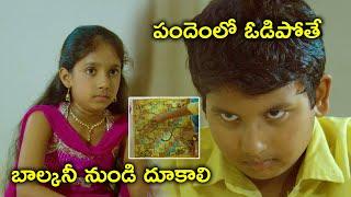 ఓడిపోతే బాల్కనీ నుండి దూకాలి | 2021 Telugu Movie Scenes | Vaikuntapali Movie