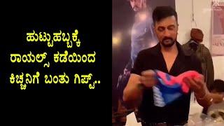 IPL Team Sent Surprise gift to Kiccha | Happy Birthday Sudeep | Rajasthan Royals | IPL 2021 Dubai